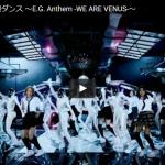 【ダンス】202万回再生!e-girlsのSF的に魅せるE.G. Anthemは振付構成もダンスも最高!