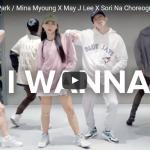 【ダンス】 1678万回再生!Jay Parkと韓国人気ダンサーMay J Lee含むIMダンサー達の高次元ダンス!
