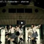 【ダンス】274万回再生!e-girlsの制服ダンスFollow Meは集団でもソロでも見事に魅せるダンス