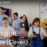 【歌】39万回再生!グース ハウスが歌うPerfumeのTOKYO GIRLが男女のハーモニーが恋の味で良し!
