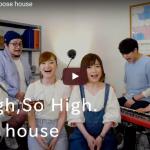【歌】39万回再生!グース ハウスが歌うオリジナルソングFly High,So High.が心をぽっと温める歌♪
