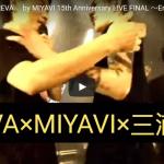 【歌】三浦大知×MIYAVI×KREVAの才能が絡み合い最高のエクスタシーになるライブに仕上がってる!