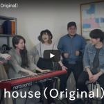 【歌】24万回再生!グース ハウスが歌うオリジナルソングYouは優しく包み込むような癒され心温める歌
