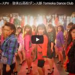 【ダンス】311万回再生!TV出演で更に話題沸騰!登美丘高校ダンス部のバブリーダンスがキレキレダンス凄し!