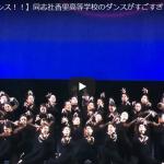 【ダンス】79万回再生!話題の登美丘高校ダンス部バブリーダンスを破った同志社香里高等学校のダンスも凄!