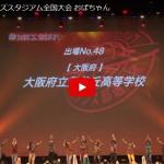 【ダンス】38万回再生!TVネットで話題の登美丘高校ダンス部の大阪のおばちゃんダンスも見事な世界観で凄!