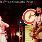【歌】27万回再生!Gacharic Spinの「シャキシャキして!!」元気爆発ノリノリ全開のサウンドだ!
