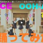 【ダンス】268万回再生!登美丘高校ダンス部はネタ系だけじゃない!WICE「OOH-AHH」も見事に踊る!