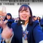 【ダンス】15万回再生!登美丘高校ダンス部の2016年TDC傑作集も2分にワクワクが詰まった仕上がりに!