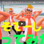 【ダンス】24万回再生!話題沸騰!登美丘高校ダンス部のきゃりーぱみゅぱみゅ ふりそでーしょんで弾ける♪