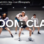 【ダンス】178万回再生!May J Lee振付のCharli XCXのBoom Clapがキュートダンスで魅了!