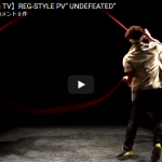 【ダンス】僅か45秒の中にREG-STYLEの持ち味と魅力が詰まったPV UNDEFEATED が熱い!