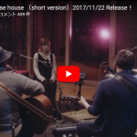 【歌】19万回再生!11/22リリース!グース ハウス新曲 笑顔の花 ドラマティックなサウンドで惹き込まれる!