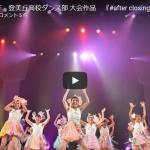 【ダンス】TVネットで話題!登美丘高校ダンス部の2014年作品「after closing」もパワフルだ!
