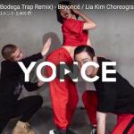 【ダンス】465万回再生!Lia Kim振付のBeyoncé Yoncéが高難易度のキレキレダンスで魅了する!