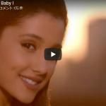 【歌】1.4億万回再生!Ariana GrandeのBaby Iが歌にダンスに楽しさ大爆発のノリノリMVだ!