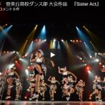 【ダンス】29万回再生!TVネットで話題!登美丘高校ダンス部のミュージカルナンバーでも見事なダンスで魅了!