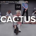 【ダンス】157万回再生!Lia Kim振付 A.C.EのCactusがオーラ全開キレキレダンスで実力大爆発!