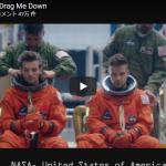 【歌】6.7億万回再生!One DirectionのDrag Me Downが意味深な歌詞でファンの心を鷲掴み!