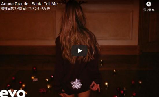 【歌】1.4億万回再生!Ariana GrandeのSanta Tell MeでクリスマスムードMAXで楽しもう