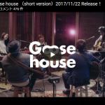 【歌】36万回再生!グースハウス オリジナルソング「笑顔の花」がしっとり心に響くハーモーで心を打つ歌!