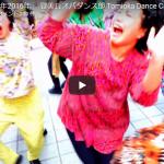 【ダンス】127万回再生!TVネットで話題!登美丘高校ダンス部の2016年おけおめオバダンスが最高!