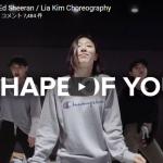 【ダンス】3121万回再生!Lia Kim振付エド・シーランのShape of Youがキレとセンス爆発ダンス!