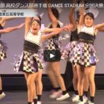 【ダンス】65万回再生!登美丘高校ダンス部の2014年高校ダンス部選手権もパワー全開で見応え抜群ダンス!