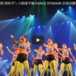 【ダンス】登美丘高校ダンス部の2013年高校ダンス部選手権もセンスある振りとキレキレダンスで魅せる!