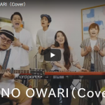 【歌】127万回再生!グースハウスの歌うSEKAI NO OWARIのカバー曲「RAIN」がじんわり心に響く!