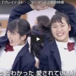 【ダンス】登美丘高校ダンス部がラ・ラ・ランドチーム最新映画グレイテスト・ショーマンの特別映像に出演!
