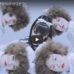 【ダンス】91万回再生!東京ゲゲゲイがドリカムの世界中からサヨウナラで振付!キレキレダンスで魅了する!