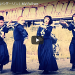 【ダンス】25万回再生!東京ゲゲゲイのさよならダーリンは野外で見事なキレキレダンスで歌い踊り魅せる!