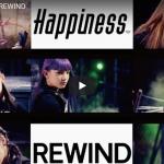 【ダンス】349万回再生!HappinessのREWINDはクールに歌い踊りオーラ全開のパフォーマンス!