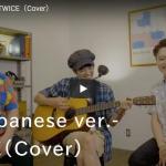 【歌】190万回再生!グースハウスの男性陣が歌うTWICEのTTがリズミカルで一体感ある歌で魅せる!