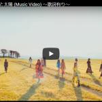 【ダンス】308万回再生!e-girlsの北風と太陽が壮大なスケールの自然の中オーラ全開で踊り歌う!