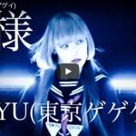【ダンス】147万回再生!東京ゲゲゲイの神様 YUYUはタットダンスのみ独特の世界観を放ち曲を表現する!