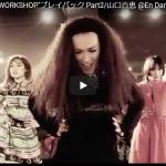 【ダンス】210万回再生!東京ゲゲゲイのプレイバック Part2の振付がオーラ全開のキレキレダンスに歓声!