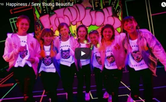 【ダンス】751万回再生!HappinessのSexy Young Beautifulはキレキレダンスで魅了!