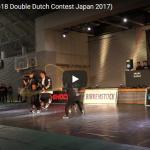 【ダブルダッチ】REG STYLEがDouble Dutch Contest Japanで神掛かった技の数々スゴ!