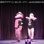 【ダンス】16万回再生!東京ゲゲゲイのBOW&YUYUが老人衣装でビート感溢れるキレキレダンスで魅了する!