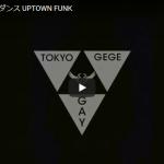 【ダンス】14万回再生!東京ゲゲゲイがマーク・ロンソンのUPTOWN FUNKでキレキレダンスで葬儀ダンス!