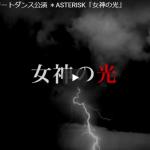 【ダンス】22万回再生!東京ゲゲゲイのMIKEYが総合演出した女神の光の出演者が凄すぎて興奮したPVだ!
