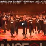 【ダンス】東京ゲゲゲイがI DANCE@LIVE WORLD CUPで息の合ったキレキレダンスデ観客を魅了する!