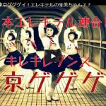 【ダンス】42万回再生!日本エレキテル連合が何と!キレキレダンスで東京ゲゲゲイとコラボMVが凄かった!