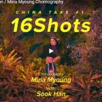 【ダンス】28万回再生!Mina Myoungが 16 Shotsでクールにセクシーにキレあるソロダンスで魅了!