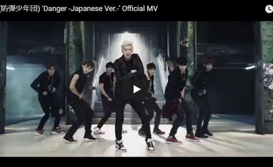【ダンス】1381万回再生!防弾少年団(BTS)のDangerは空間を揺るがすキレキレダンスがヤバ過ぎ!