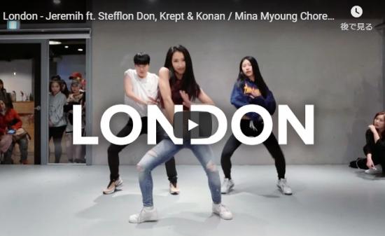 【ダンス】51万回再生!Mina MyoungがジェレマイのLondonでしなやかにセクシーに振付踊る!