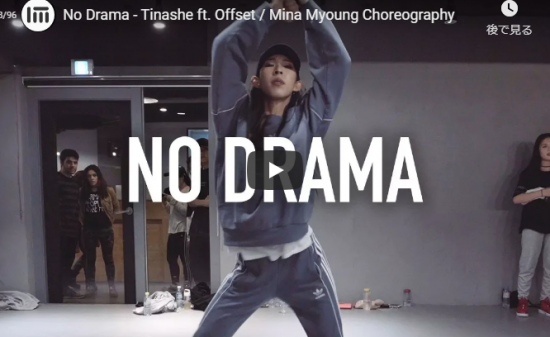 【ダンス】58万回再生!Mina MyoungがティナーシェのNo Dramaをパワフルにしなやかに踊る!