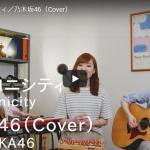 【歌】60万回再生!グースハウス 慶、マナミ、沙夜香が歌う乃木坂46のシンクロニシティがリズミカルな歌がいい!